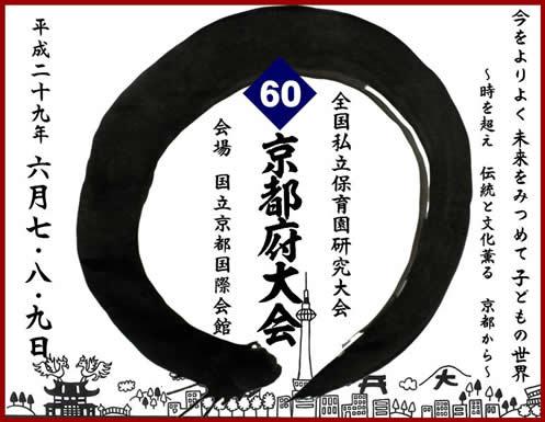 全国大会 ロゴ案3