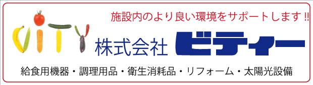 株式会社ビティーの画像1
