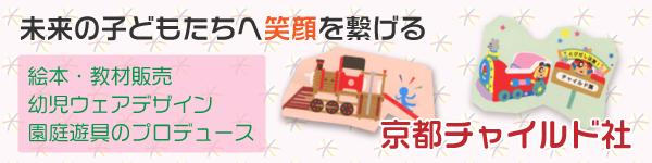 株式会社京都チャイルド社の画像1