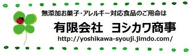 ヨシカワ商事の画像1